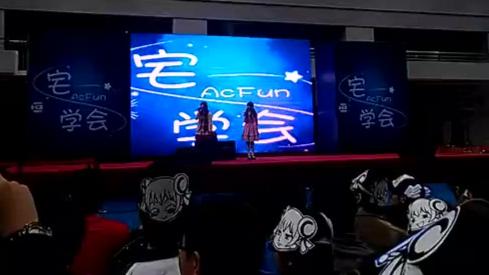 acfun宅学会葛平互动2012(补档)