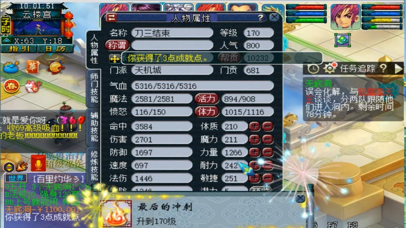 梦幻西游:老王的氪金小号才玩5个月,已升到170级,8修接近全满