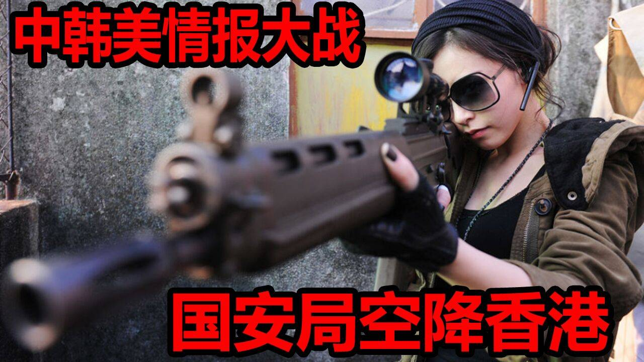 【朽木】国安局空降香港,中韩美情报大战《赤道》至高格局的港片