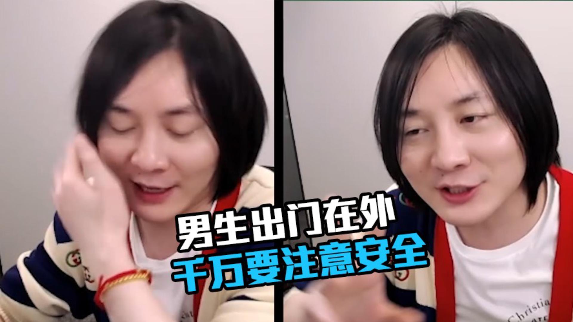 张大仙:男生出门在外千万要注意安全!