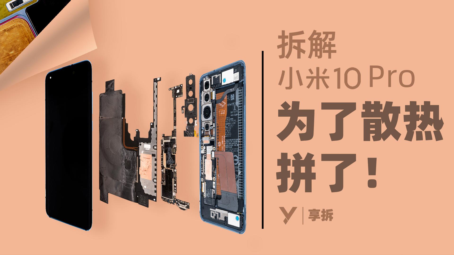 【享拆】小米 10 Pro 拆解:为了散热,拼了!