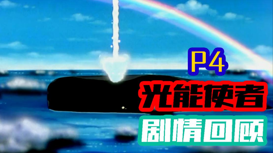 【十二漫话】光能使者(魔动王)剧情回顾part4