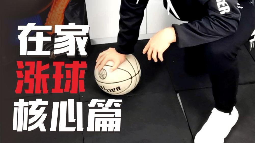 老胡篮球课堂:投篮不稳?运球不稳?可能是核心力量不够!