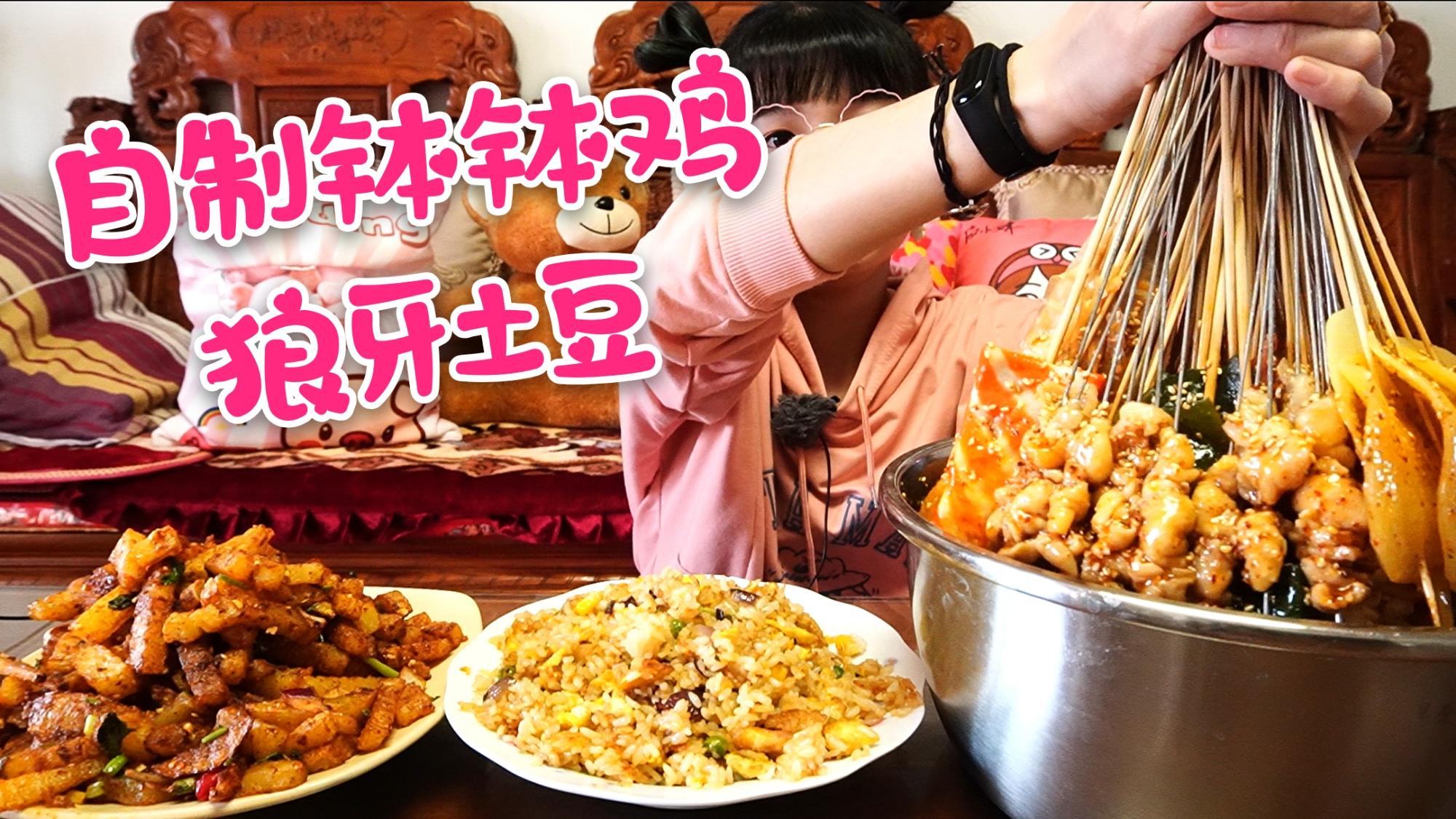 【小猪猪的vlog】宅家自制红油钵钵鸡,狼牙土豆、蛋炒饭