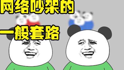 【沙雕动画】网络吵架的一般套路