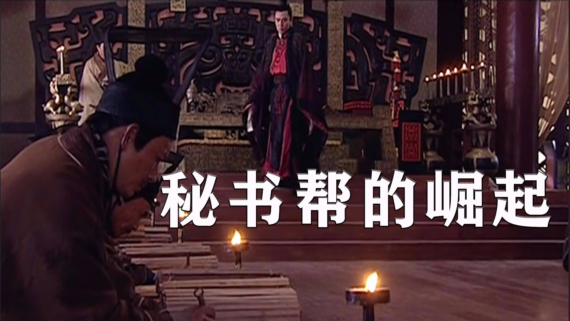 【汉武时代漫谈】09西汉行政层级和内朝制度