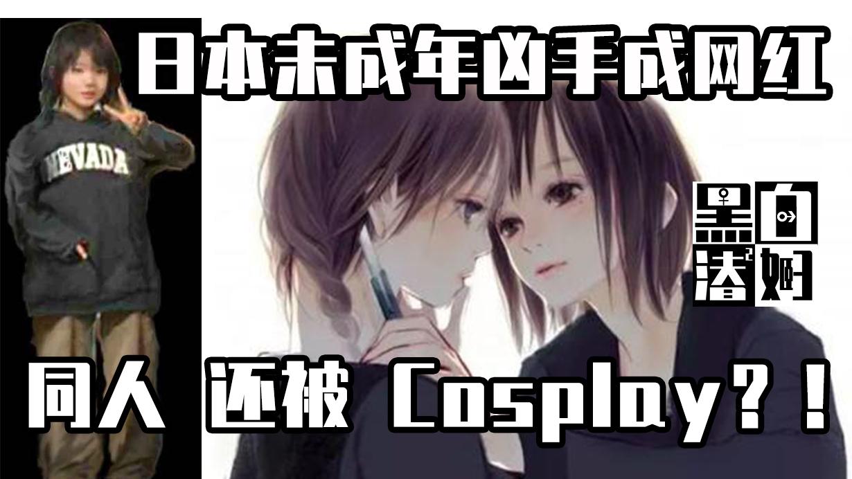 【循声听案】杀人碎尸!日本未成年少女凶手被追捧出同人作品还被Cospla