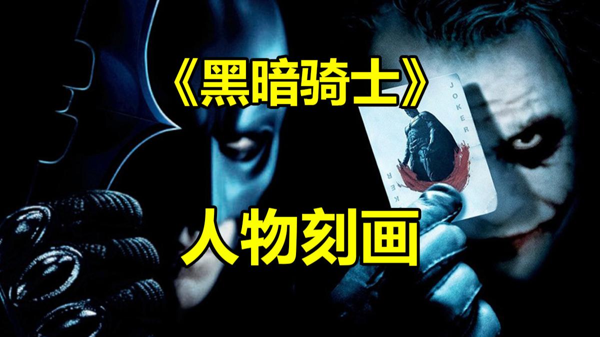 诺兰-《黑暗骑士》人物篇,小丑的成功关键是什么? 视听语言 希斯莱杰 克里斯蒂安贝尔 七影空间