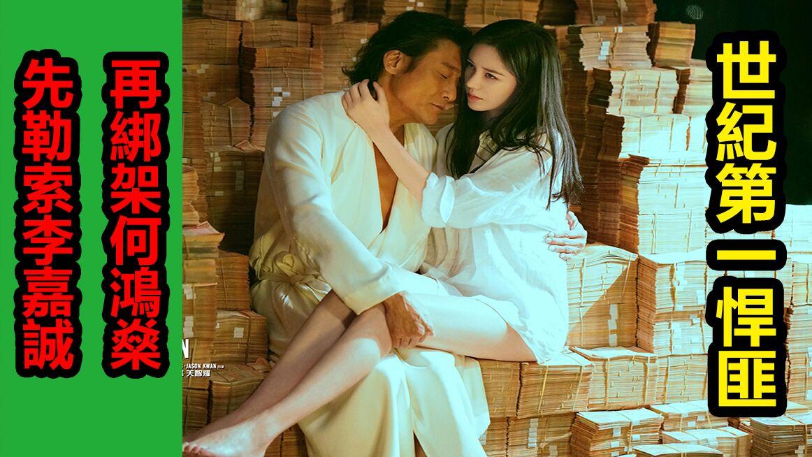 先勒索华人首富,再绑架澳门赌神,世纪第一悍匪--港片《追龙2》