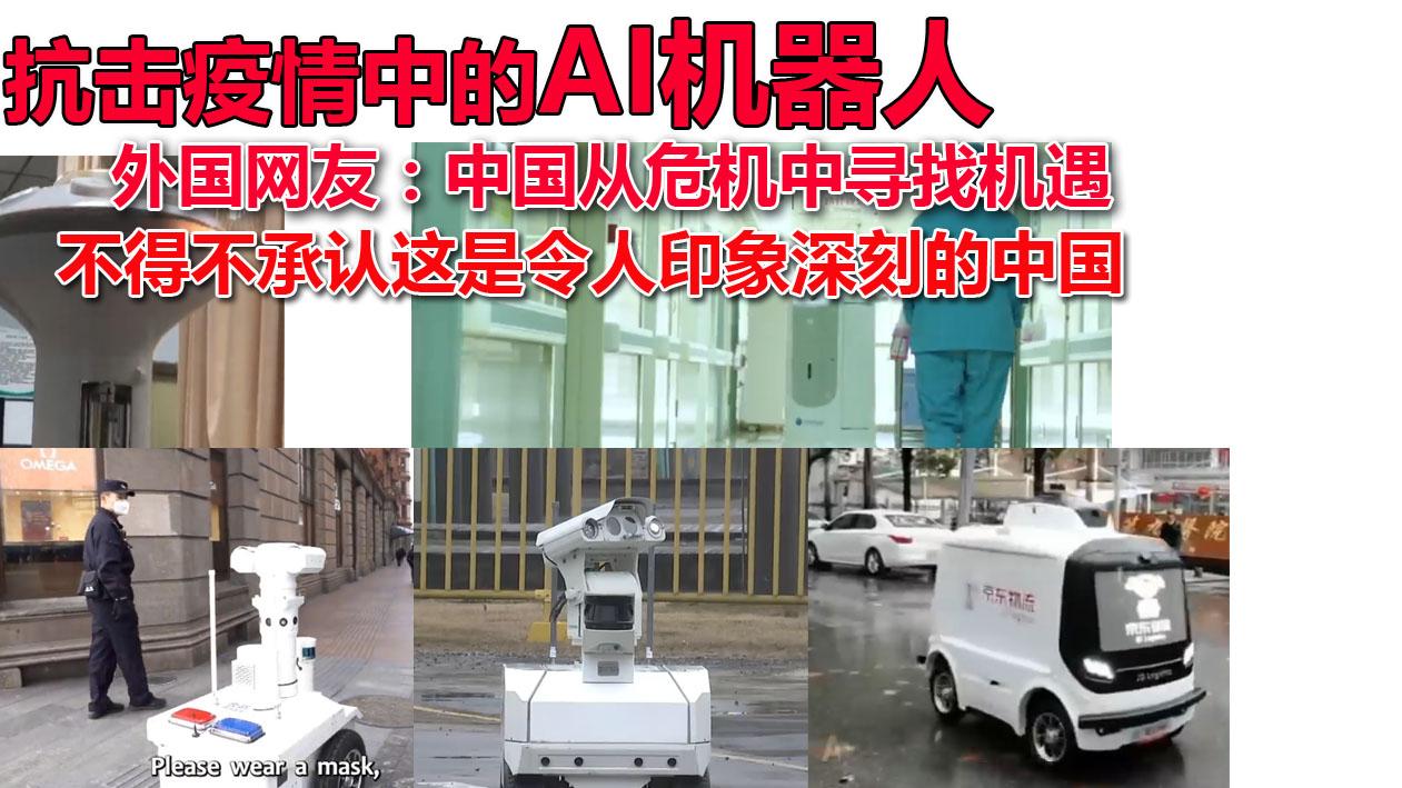 抗击疫情中的AI机器人 外国网友:不得不说这是令人印象深刻的中国