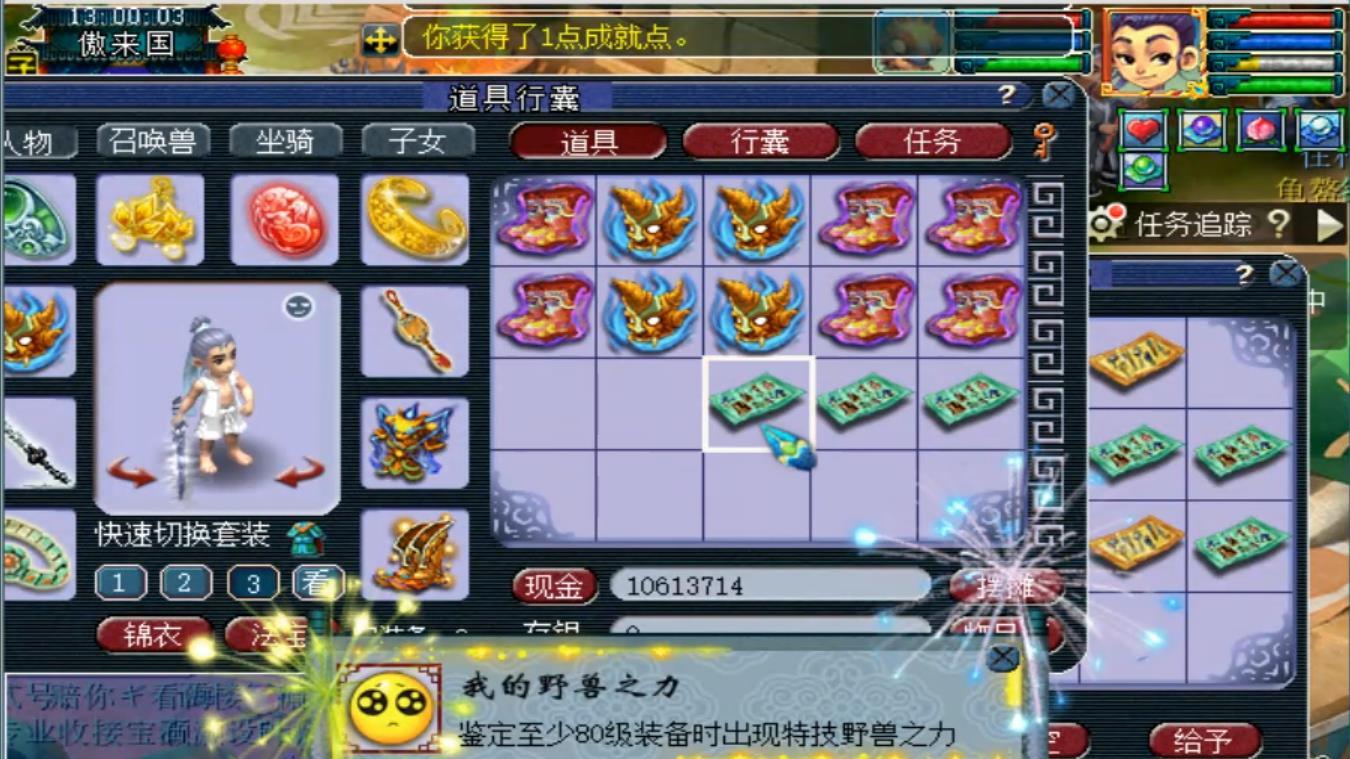 梦幻西游:王谢的一万元成本军火,老王一阵狂点,看看能回本多少