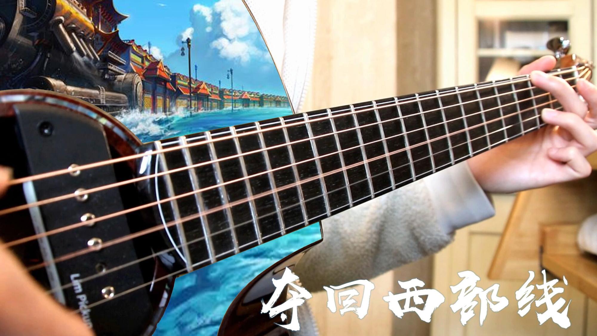 吉他改编DNF70版本经典燃曲-夺回西部线
