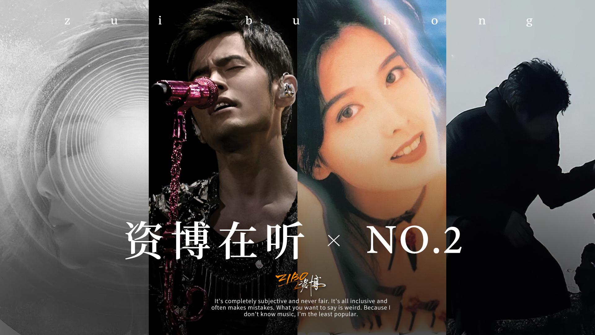 周杰伦与邓丽君同台演唱,翻唱自日本的经典老歌 | ZIBO在听 E02
