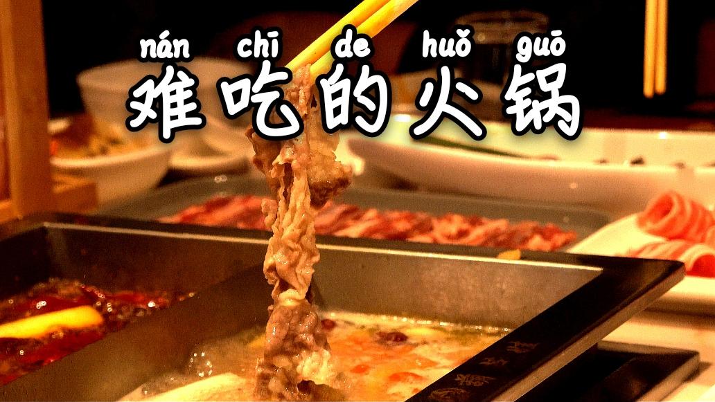 东北的成都火锅好吃么?大哥请客过来尝尝,吃完之后还是有点意外