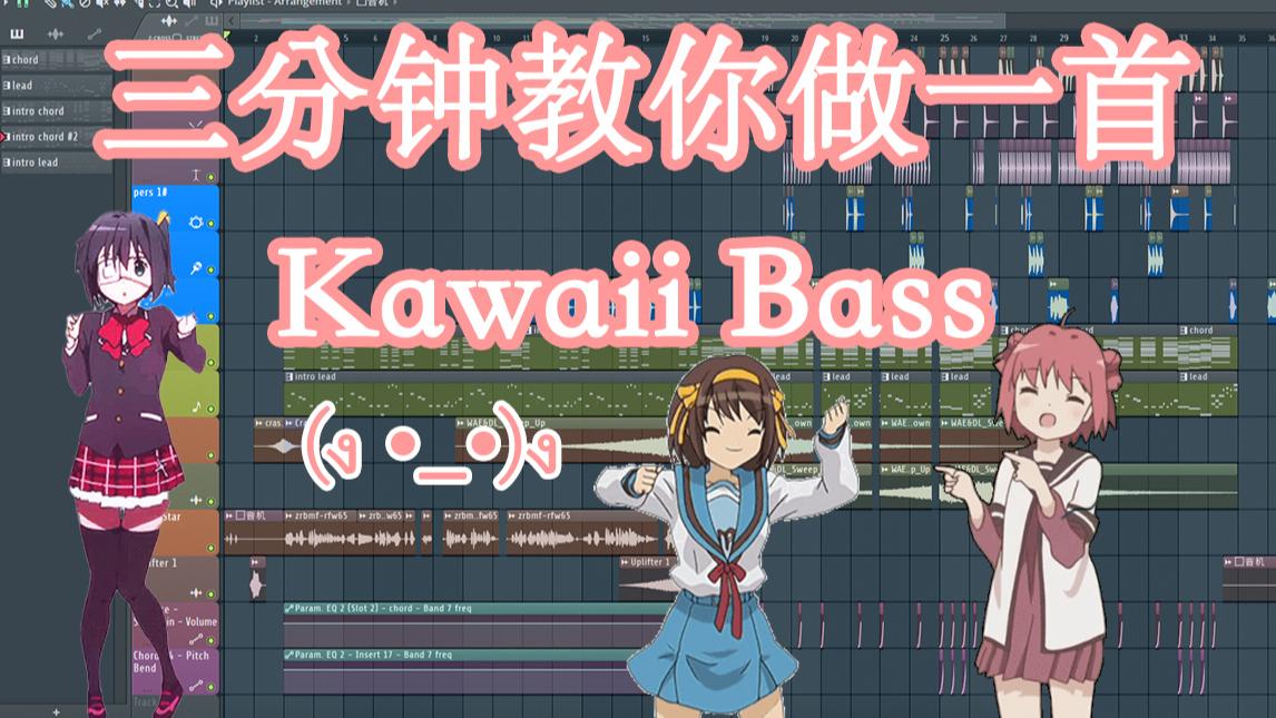 【呐】三分钟教你写一首二次元Kawaii Bass-六爺瞎写歌