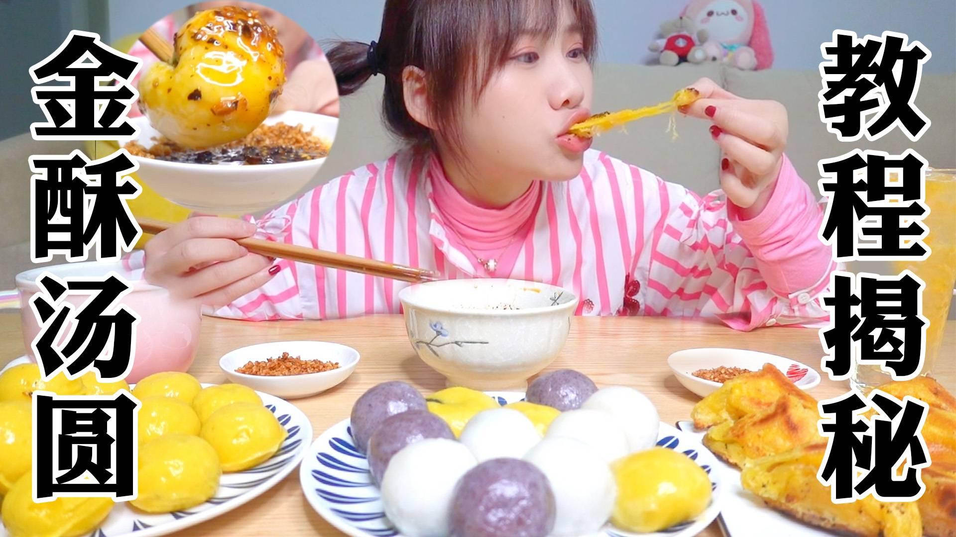 密子君·黄金蛋挞皮含大汤圆,一吃一大锅!情人节密妈在线感动