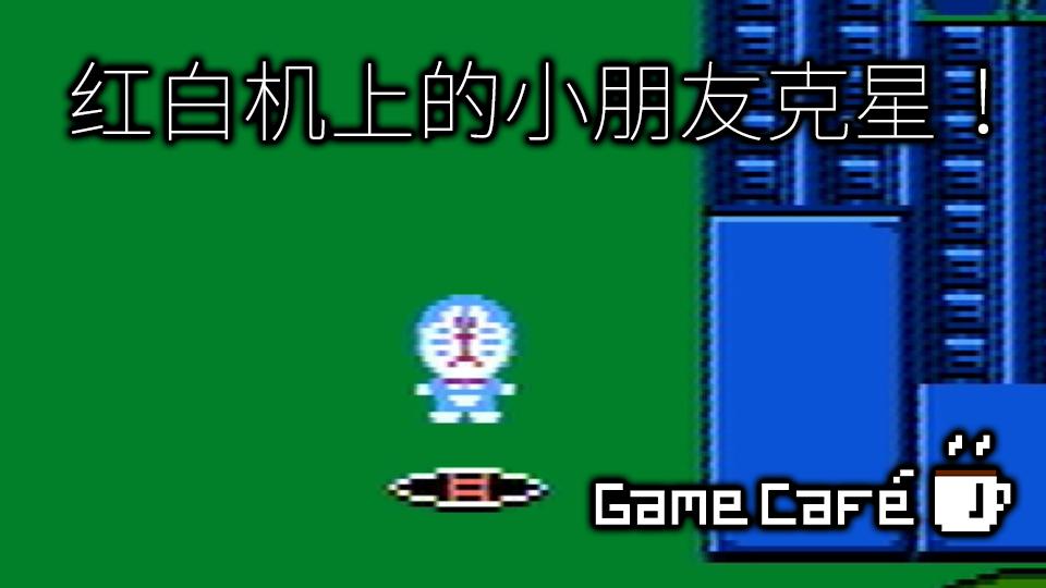 【游戏咖啡馆】红白机的哆啦A梦居然是小朋友克星?