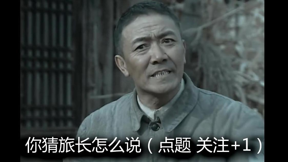 李云龙:你猜旅长怎么说?