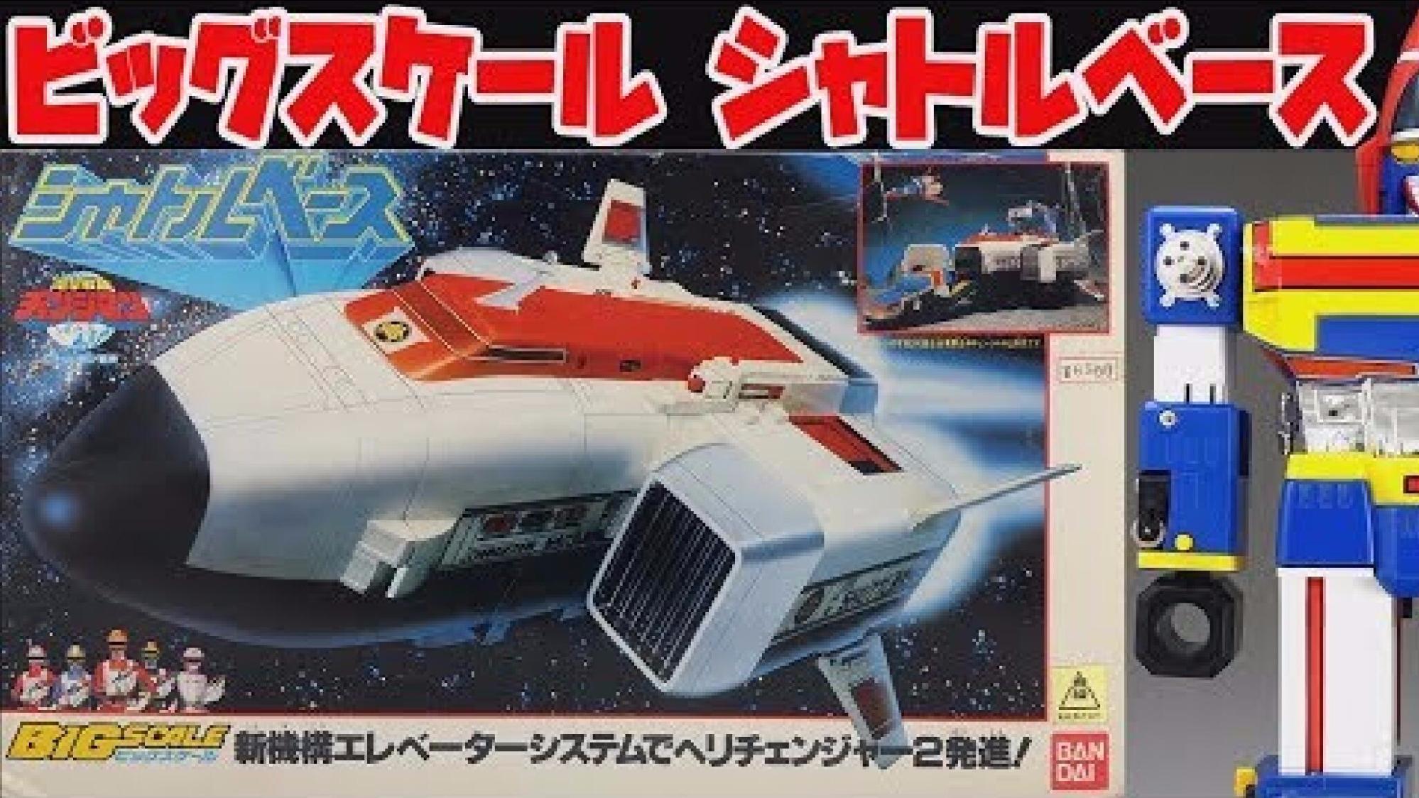 【机叫日本UP】电击战队 穿梭飞船基地