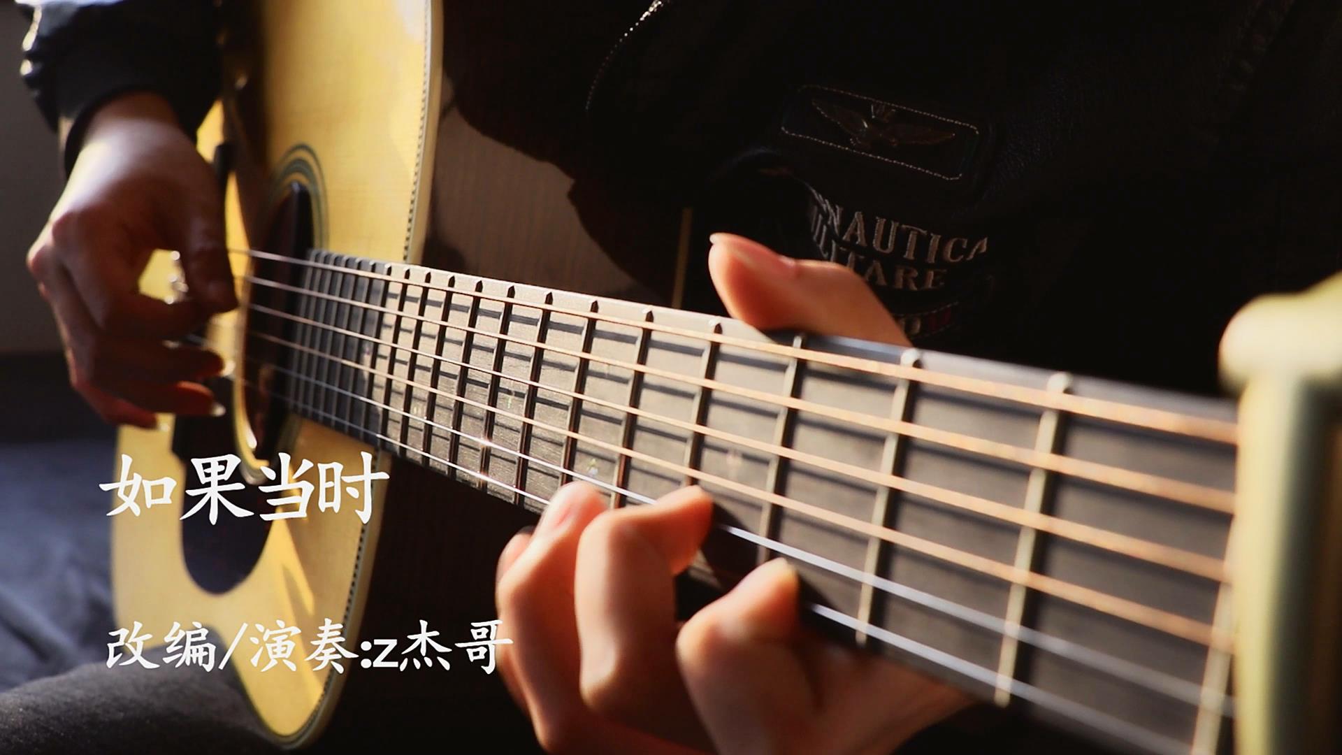 【指弹吉他】如果当时,与你若只如初见,何须感伤离别