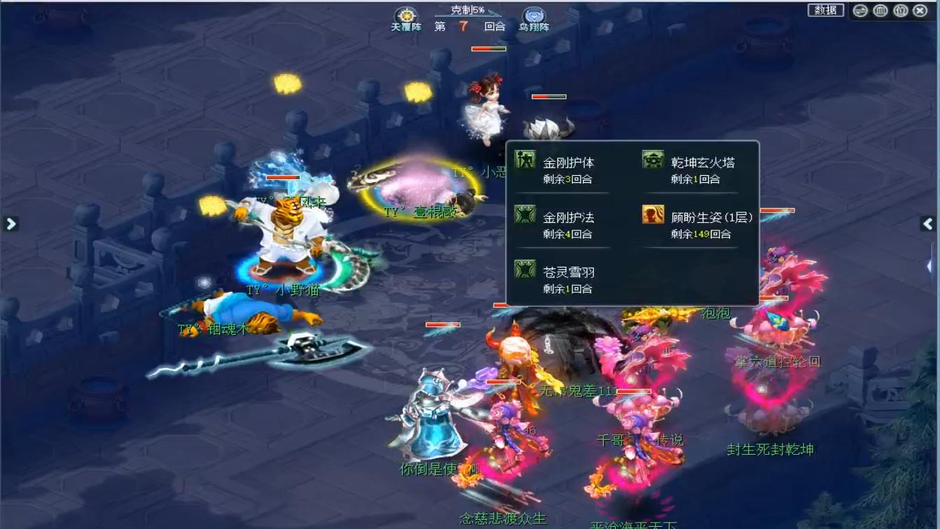 梦幻西游:珍宝阁泡泡灵仙和高级遗志的宝宝上场,九回合打崩对手