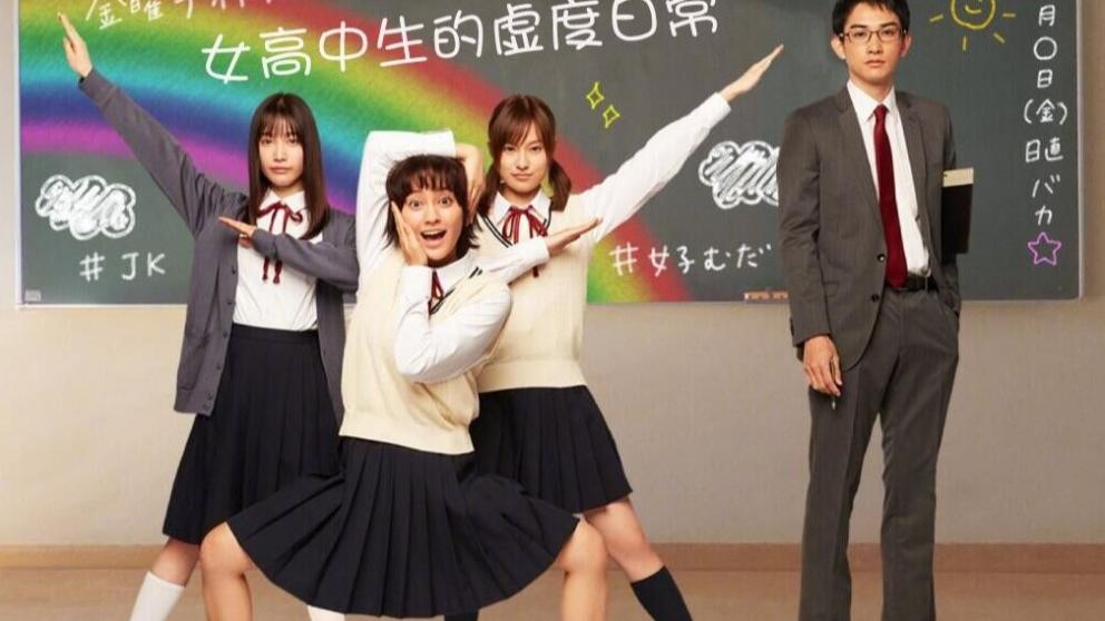 《女子高中生的虚度日常》真人版01【猪猪字幕组]