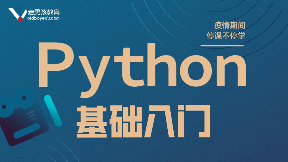 Python基础入门,零基础入门!