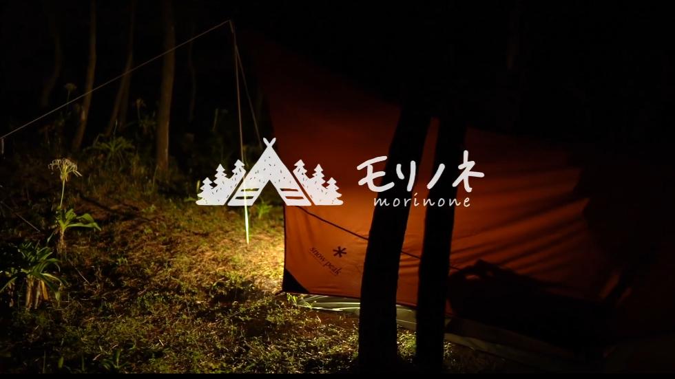 【morinone】在海边露营用篝火和美食度过一段属于个人的时光