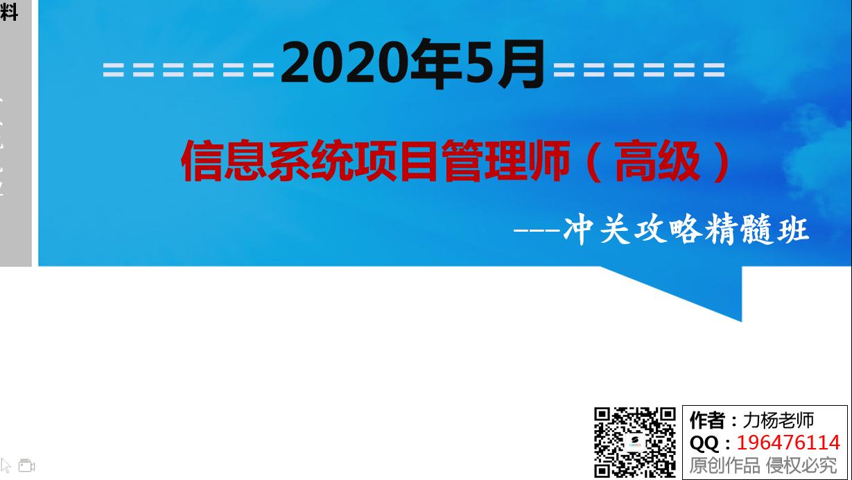 2020年信息系统项目管理师(软考高级)