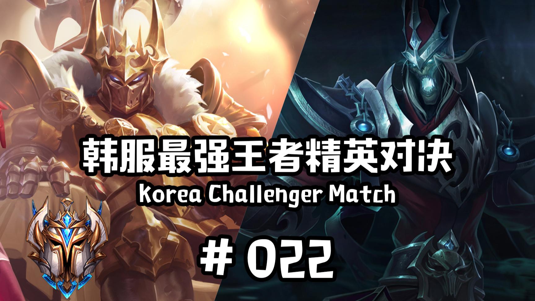 韩服最强王者精英对决 #022 | 本以为是青铜,谁知却是王者