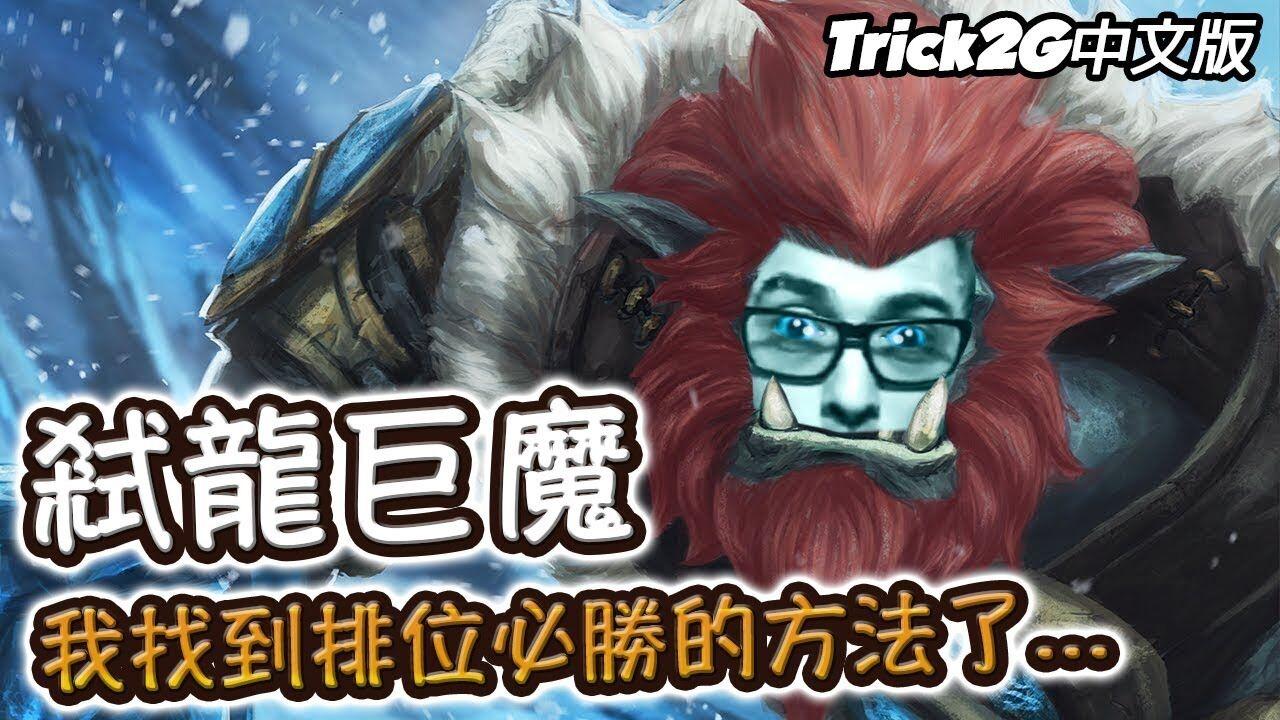 Trick2G- 你不能忘記我的特朗德 老子可是弒龍勇士呢!(中文字幕) -LoL英雄聯盟