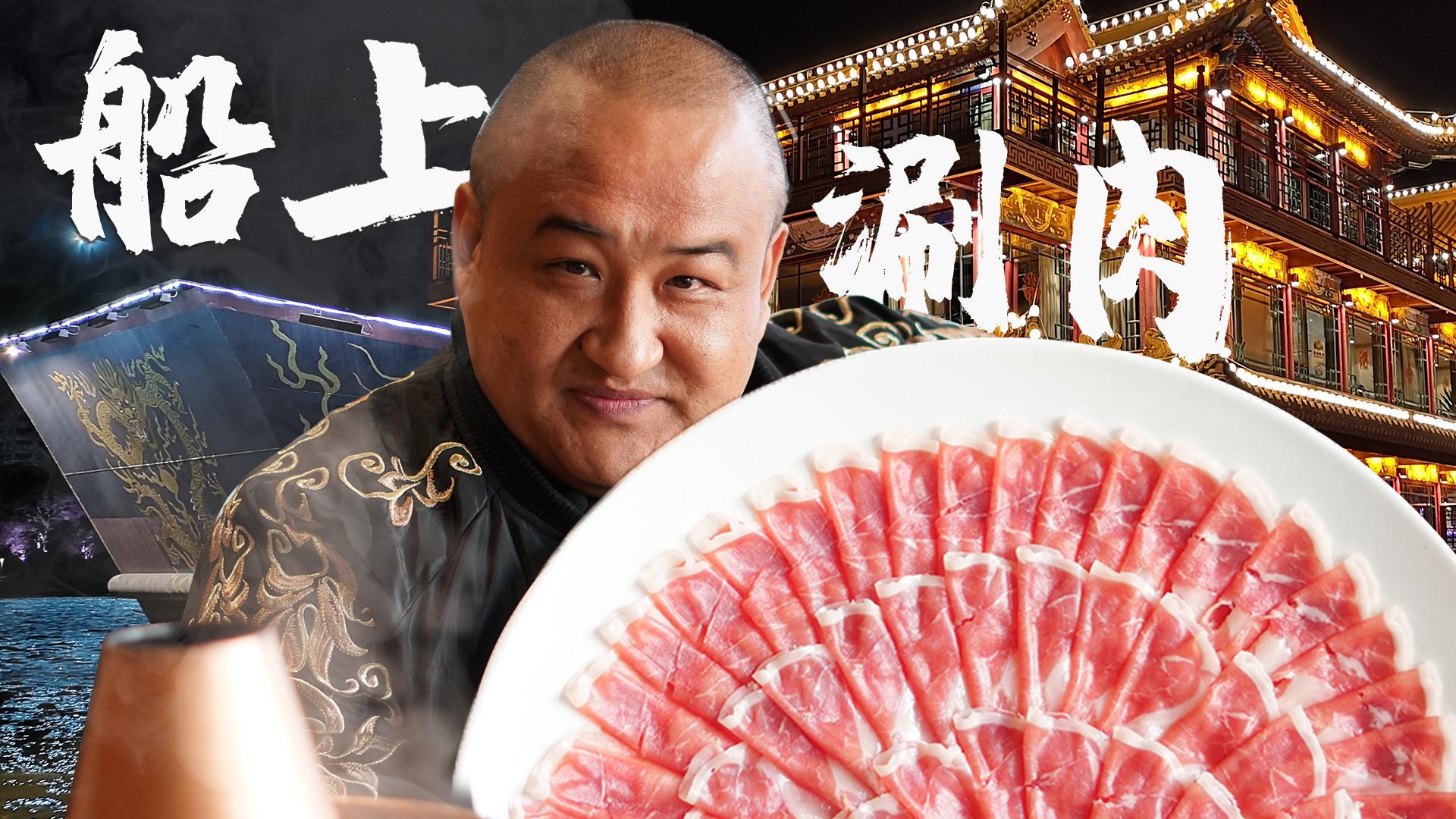【吃货请闭眼】在船上吃老北京涮肉?1米8的大铜锅,大口吃肉大口喝酒还能看运河!