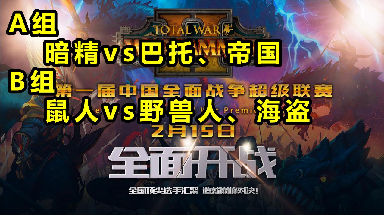 【战锤全战超级联赛】小组赛首日:灾行者战车威风不减