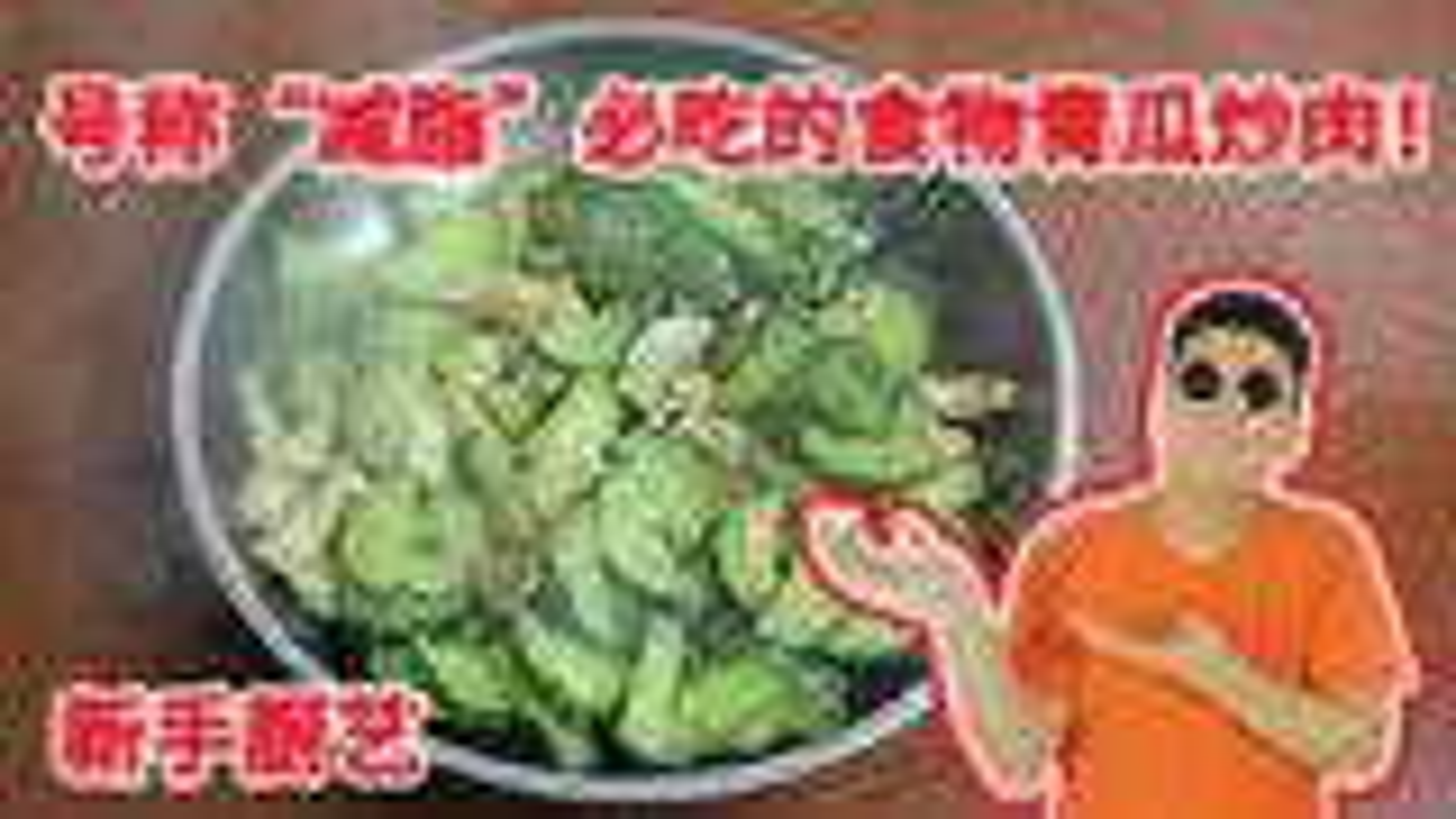"""家常菜青瓜炒肉,有称""""减脂杀手""""的食物,吃了真的会瘦吗?"""