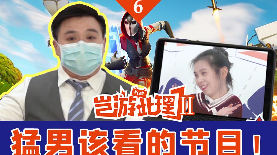 【岂游此理Ⅱ】06猛男该看的节目!吃喝磕炮斗地主