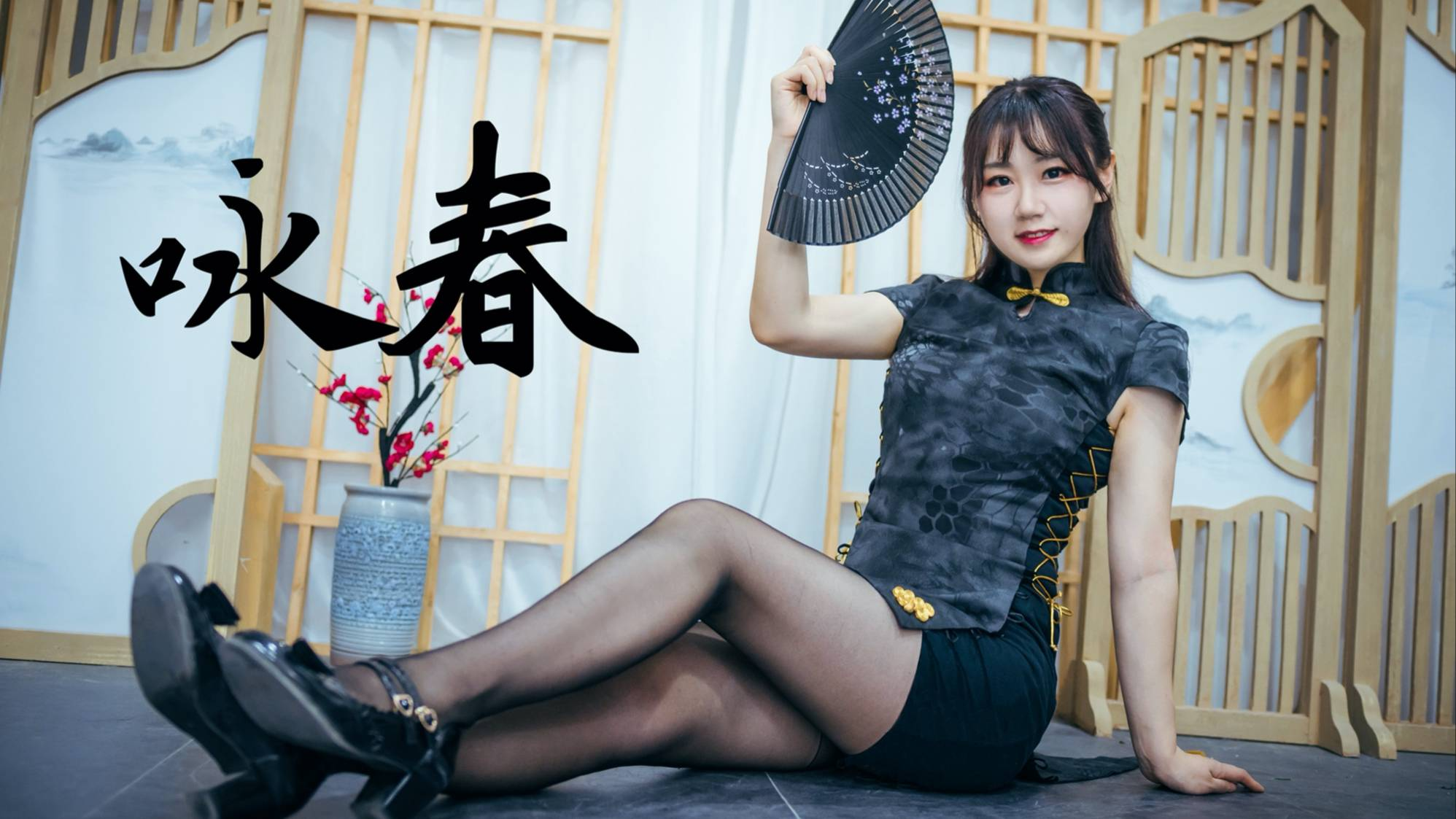 【蘑菇】咏春·贺岁版黑丝旗袍歌咏春天