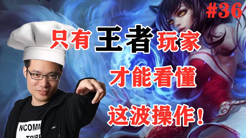 【起小司TOP5】#36 大司马:只有王者玩家才能看懂这波操作!