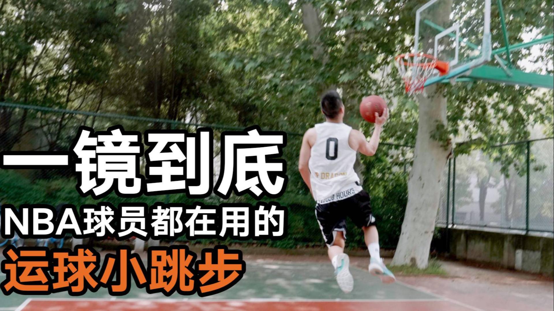"""一镜到底讲解!NBA球员都在用的""""运球小跳步"""""""