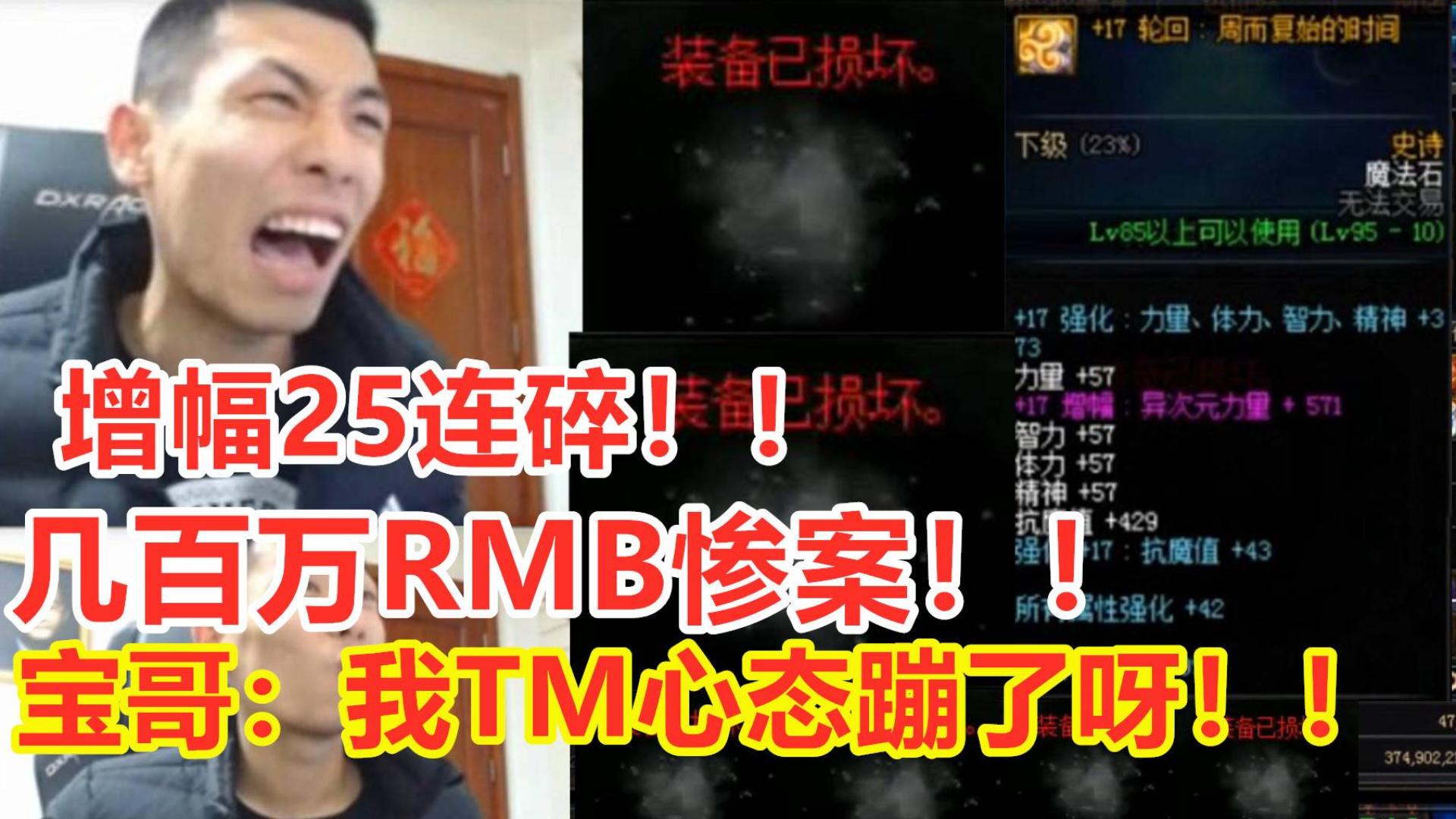 几百万RMB惨案!宝哥增幅装备25连碎!宝哥:我TM心态崩了呀!