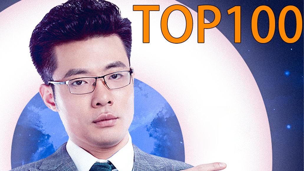 大司马下饭集锦TOP100