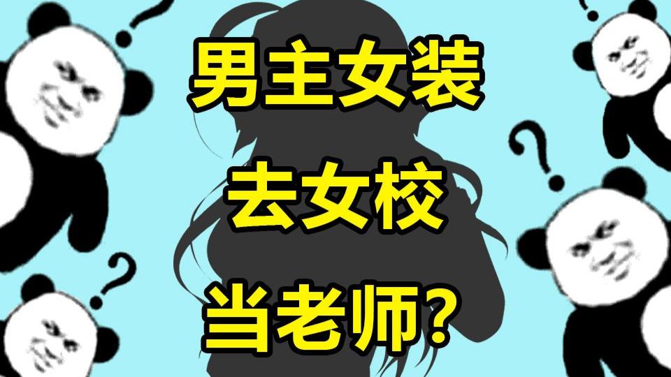 请问UP,男主为钱女装去女校当女老师是什么番?
