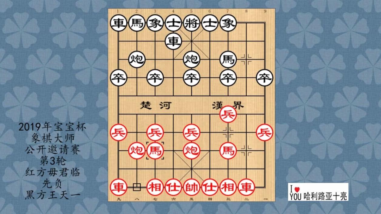 2019年宝宝杯象棋大师公开邀请赛第3轮,毋君临先负王天一