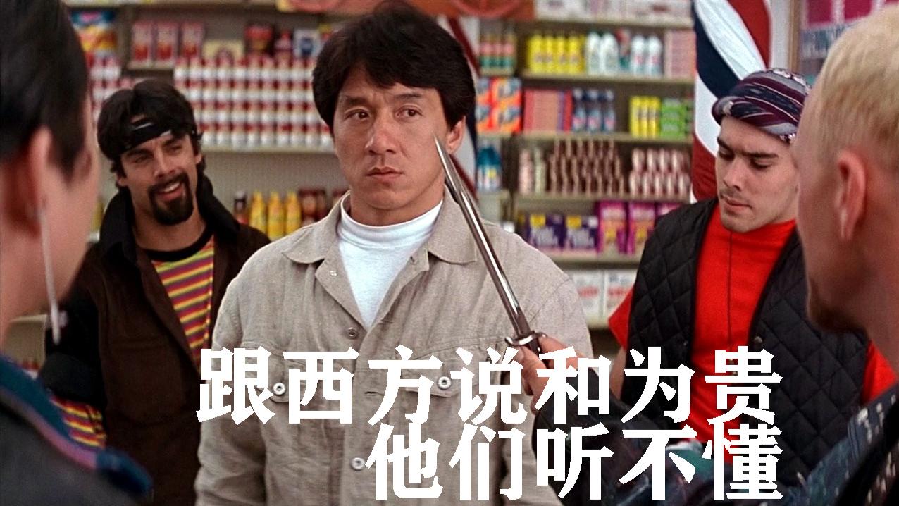 成龙电影《红番区》的启示:中国人跟西方说和为贵,他们听不懂