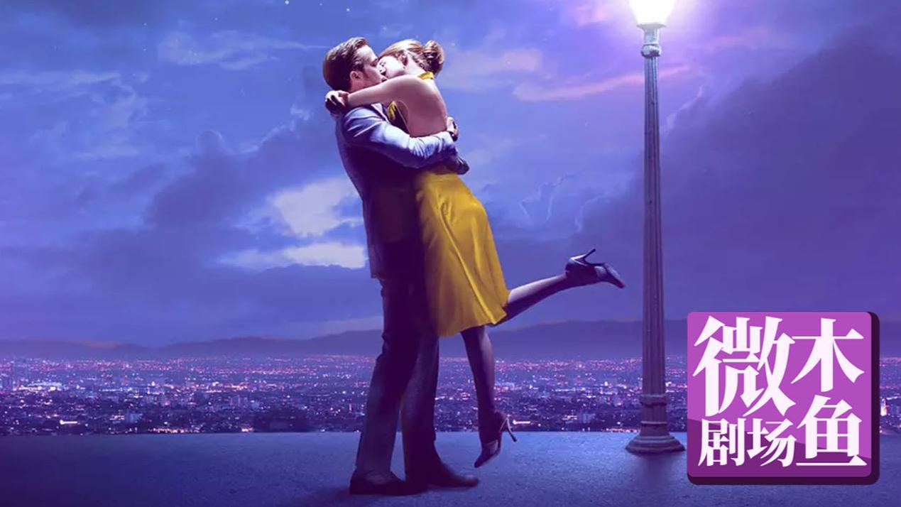 【木鱼微剧场】近年来最好的爱情歌舞片《爱乐之城》!今年的情人节,你是怎么过的呢?