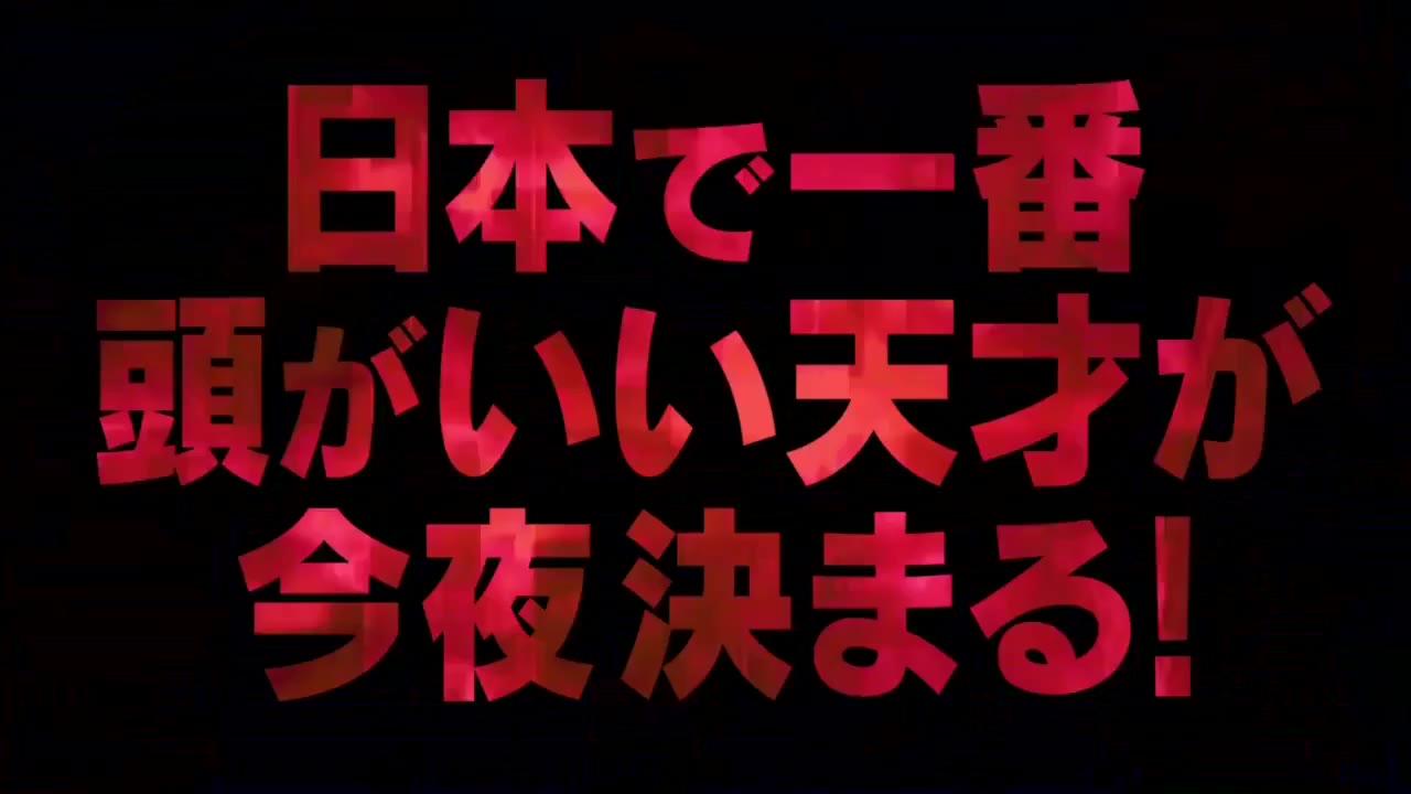 【生肉】头脑王2020/頭脳王2020!今夜決定!日本一頭が良いのは誰だ!