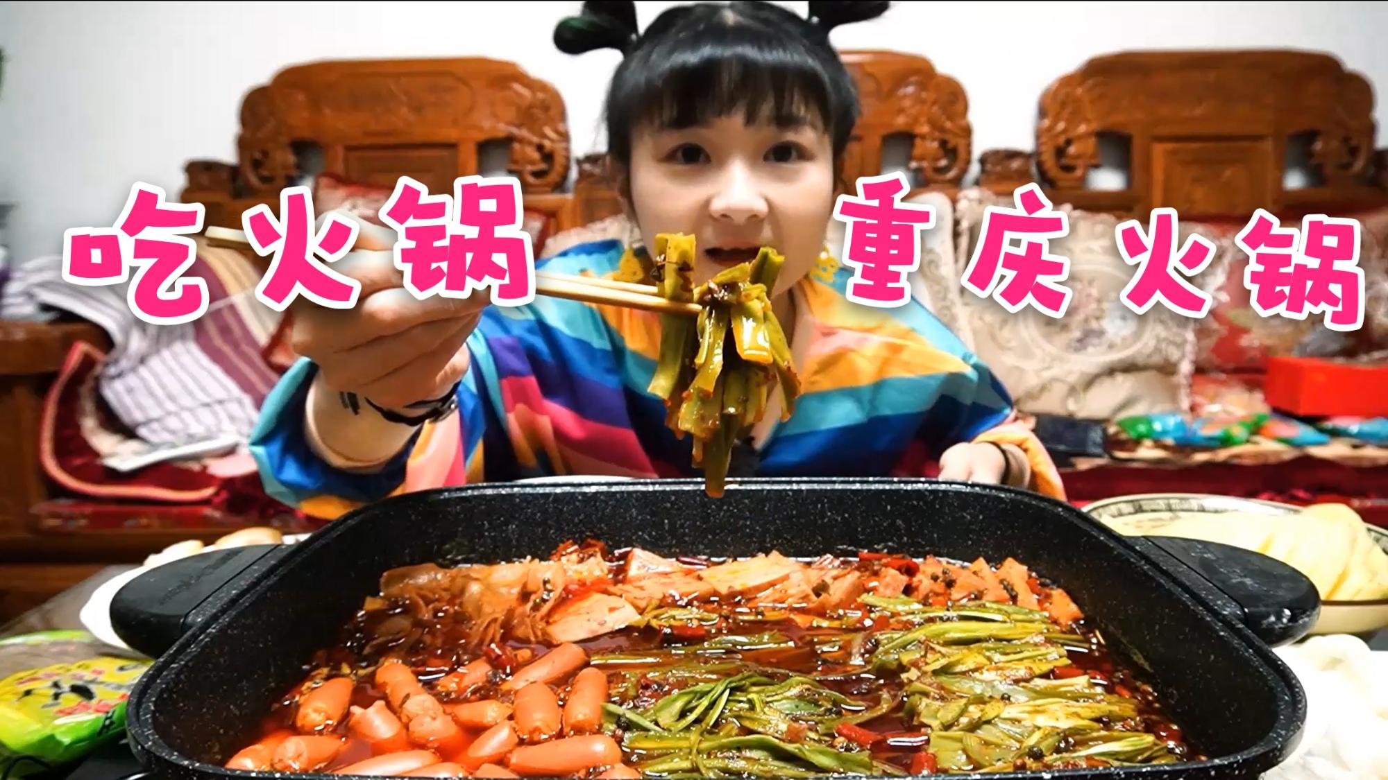 【小猪猪的vlog】宅家吃重庆牛油火锅!煮满两大锅,贡菜培根苕粉,爽!