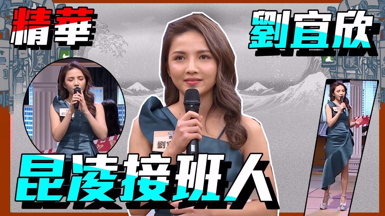 【混血兒感覺~歌聲超甜美!!】|劉宜欣 國光幫幫忙之大哥是對的 精華
