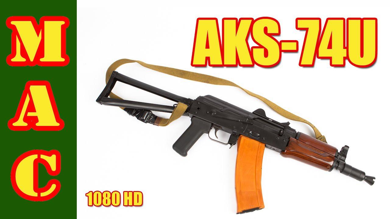 【MilitaryArmsChannel军武频道】苏联/俄罗斯AKS-74U短突击步枪