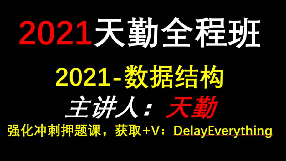 【21天勤408】21天勤数据结构,强化冲刺押题获取+V:DelayEverything