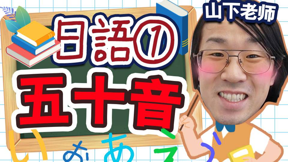日本老师教你五十音!在家轻松上手【绅士一分钟】